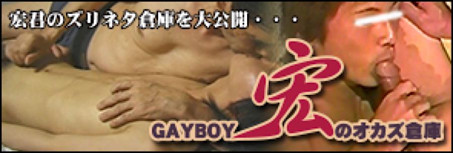 ゲイ 肉棒 動画|GAYBOY宏のオカズ倉庫|男同士射精
