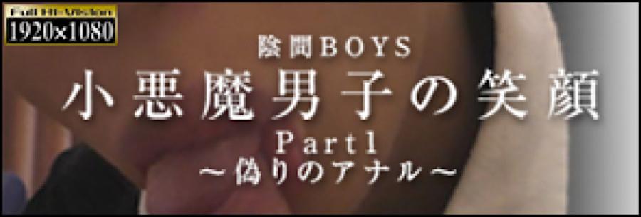 ゲイ 肉棒 動画|小悪魔男子の笑顔~偽りのアナル~Part1|ホモエロ動画