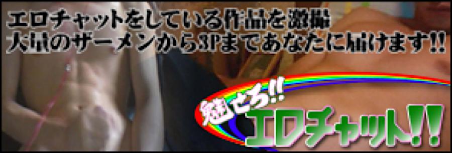 ゲイ 肉棒 動画|魅せろ!エロチャッ|男同士射精