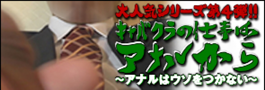 ゲイ 肉棒 動画|キャバクラの仕事はアナルから4|おちんちん