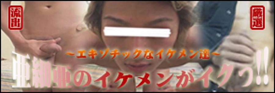 ゲイ 肉棒 動画|亜細亜のイケメンがイクっ!|男同士