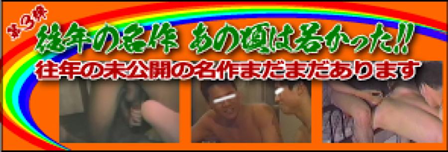 ゲイ 肉棒 動画|往年の名作 あの頃は若かった!第3弾|パイパンペニス