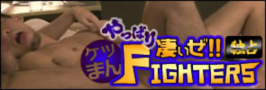 ゲイ 肉棒 動画|独占!やっぱり凄いぜケツマンFighters!!|ホモ