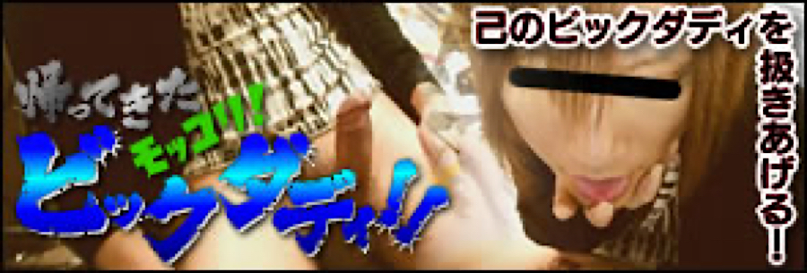 ゲイ 肉棒 動画|帰ってきたモッコリビッグダディ―!|ホモエロ動画