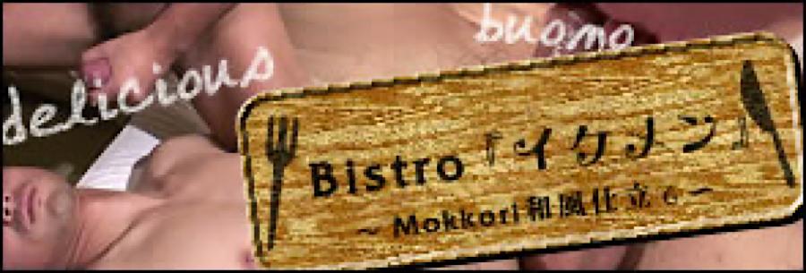 ゲイ 肉棒 動画|Bistro「イケメン」~Mokkori和風仕立て~|ゲイフェラチオ