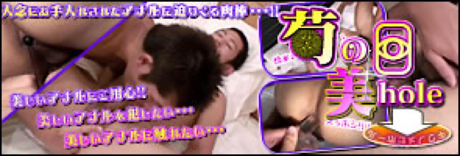ゲイ 肉棒 動画|菊の目の美hole!!|男同士