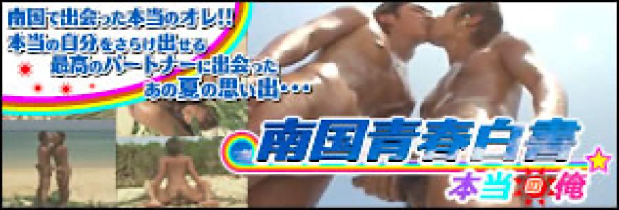 ゲイ 肉棒 動画|南国青春白書|チンコ無修正