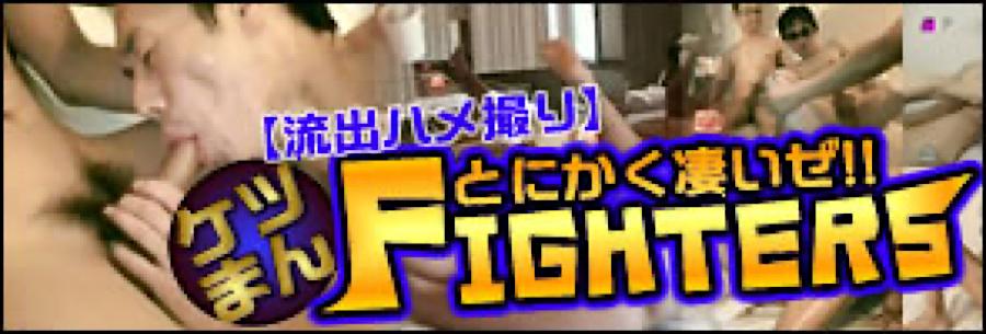ゲイ 肉棒 動画|【流出ハメ撮】とにかく凄いぜ!!ケツまんFighters!! |ゲイ