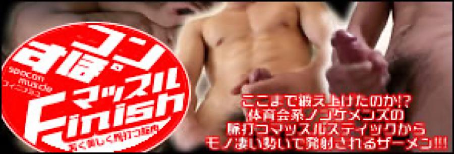 ゲイ 肉棒 動画|すぽコン!!マッスルFinish!!|チンコ無修正