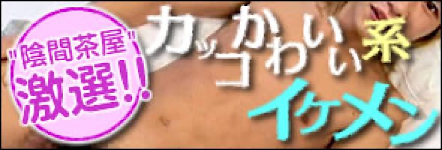 ゲイ 肉棒 動画|イケメン【カワイイ系】作品一覧|チンコ無修正
