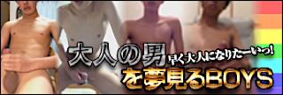 ゲイ 肉棒 動画|大人の男を夢見るBOYS|チンコ無修正