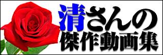 ゲイ 肉棒 動画|清さんの傑作動画集|ホモエロ動画