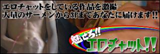 ゲイ 肉棒 動画|魅せろ!エロチャッ|チンコ