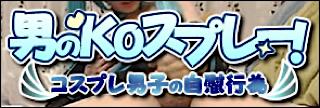ゲイ 肉棒 動画|男のKOスプレー!|男同士射精