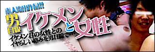 ゲイ 肉棒 動画|男目線!!イケメンと女性|ゲイ