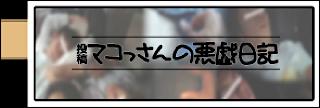 ゲイ 肉棒 動画|投稿 マコっさんの悪戯日記|ホモエロ動画