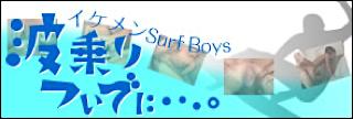 ゲイ 肉棒 動画|イケメンSurf Boys 波乗りついでに・・・。|おちんちんもろ見え