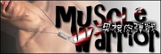 ゲイ 肉棒 動画|muscle warrior ~男根肉弾戦~|チンコ無修正