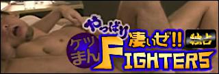 ゲイ 肉棒 動画|独占!やっぱり凄いぜケツマンFighters!!|ゲイエロ動画