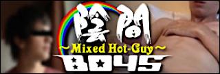 ゲイ 肉棒 動画|陰間BOYS~Mixed Hot-Guy~|ゲイフェラチオ