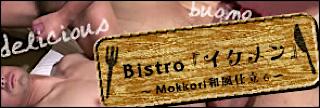 ゲイ 肉棒 動画|Bistro「イケメン」~Mokkori和風仕立て~|ゲイ