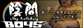 ゲイ 肉棒 動画|陰間BOYS~My holiday~|おちんちんもろ見え