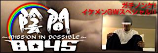 ゲイ 肉棒 動画|陰間BOYS~Mission In Possible~|ゲイエロ動画