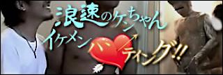ゲイ 肉棒 動画|浪速のケンちゃんイケメンハンティング|おちんちんもろ見え