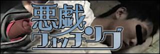 ゲイ 肉棒 動画|悪戯ウォッチング|パイパンペニス