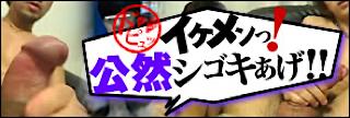 ゲイ 肉棒 動画|公然シゴキあげ|ホモ