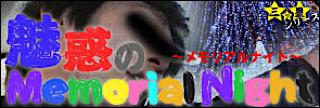 ゲイ 肉棒 動画|魅惑のMemorial Night|パイパンペニス