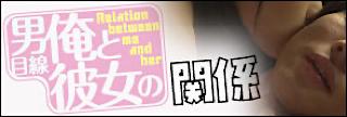 ゲイ 肉棒 動画|男目線!オレと彼女の関係|ホモエロ動画