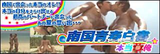 ゲイ 肉棒 動画|南国青春白書|ホモエロ動画