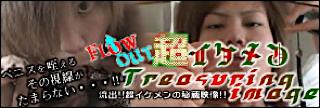 ゲイ 肉棒 動画|Flow out !!超イケメンTreasuring|ノンケペニス
