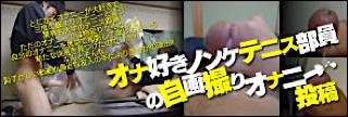 ゲイ 肉棒 動画|オナ好きノンケテニス部員の自画撮り投稿|おちんちんもろ見え
