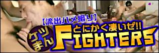 ゲイ 肉棒 動画|【流出ハメ撮】とにかく凄いぜ!!ケツまんFighters!! |チンコ無修正