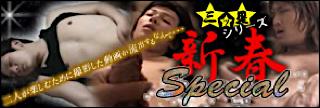 ゲイ 肉棒 動画|三ッ星シリーズ!!新春Special|パイパンペニス