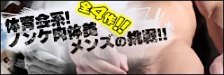 ゲイ 肉棒 動画|体育会系!!ノンケ肉体美メンズの挑戦!|チンコ