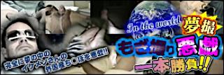 ゲイ 肉棒 動画|夢撮!!もぎ撮り悪戯一本勝負!!|男同士