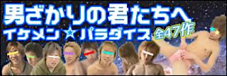 ゲイ 肉棒 動画|イケメン☆パラダイス〜男ざかりの君たちへ|チンコ無修正