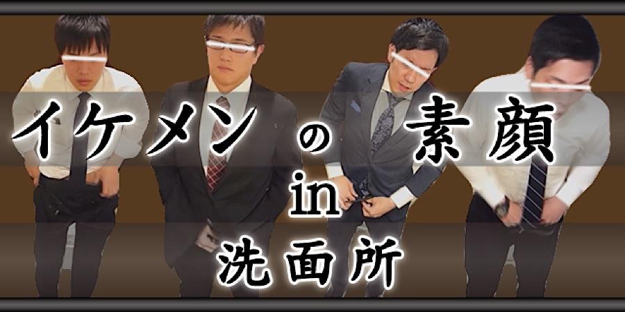 ゲイ 肉棒 動画|イケメンの素顔in洗面所|ノンケペニス