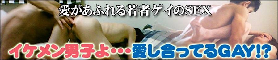 ゲイ 肉棒 動画|イケメン男子よ・・・愛し合ってるGAY!?|ホモエロ動画