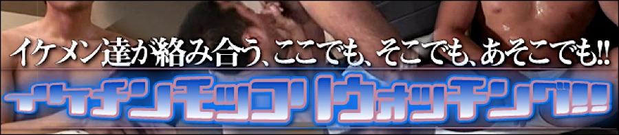 ゲイ 肉棒 動画|イケメンモッコリウォッチング!!|ゲイ