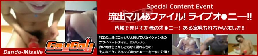 ゲイ 肉棒 動画|流出マル秘ファイル!ライブオ●ニ―!!|パイパンペニス
