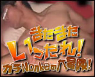 ゲイ 肉棒 動画|またまた、いったれ!ガチNonkeの大冒険!!|ノンケペニス