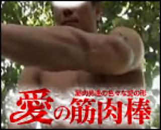 ゲイ 肉棒 動画|愛の筋肉棒|おちんちんもろ見え