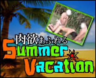 ゲイ 肉棒 動画|肉欲あふれるSummer Vacation|ゲイ