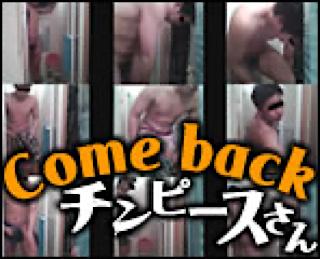 ゲイ 肉棒 動画|Came back チンピースさん!!|ホモ