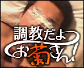 ゲイ 肉棒 動画|調教だよお菊さん!|男同士射精