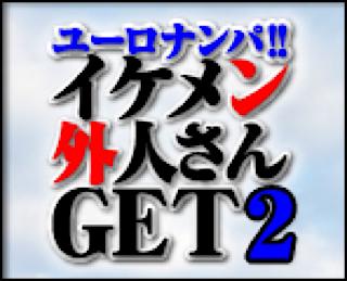 ゲイ 肉棒 動画|ユーロナンパ!イケメン外人さんGET!!Season2|おちんちん